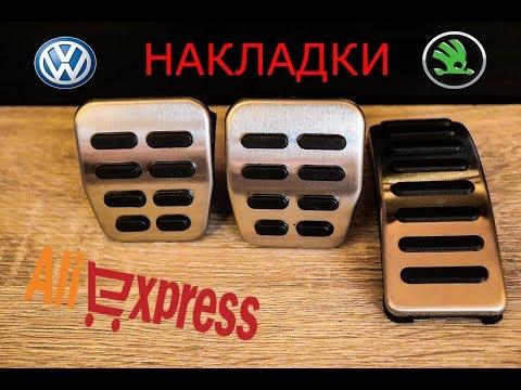 Распаковка накладок на педали VW POLO SKODA RAPID с Aliexpress