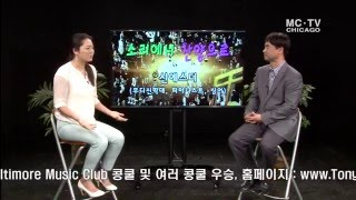MC-TV [소리에서찬양으로] 신에스더 교수(무디신학대 음악 겸임교수, 피아니스트, 찬양사역자)