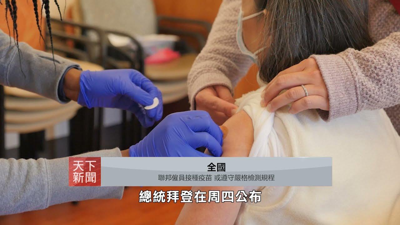 聯邦僱員接種疫苗 或遵守嚴格檢測規程