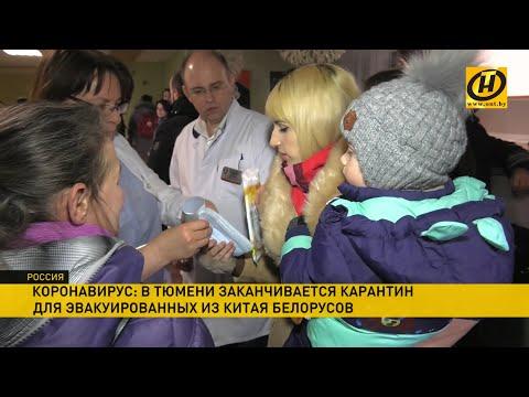 Белорусы, помещённые на карантин в Тюмени, летят домой. Коронавирус не выявлен