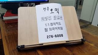 오픽 초급 전북대어학원 전주성인기초영어회화 OPIC 템…