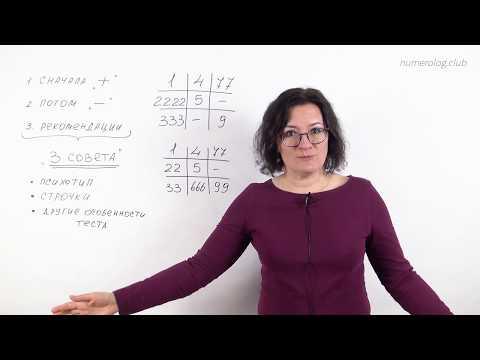 Нумерология. Школа Анастасии Даниловой. Повышение квалификации. Консультирование