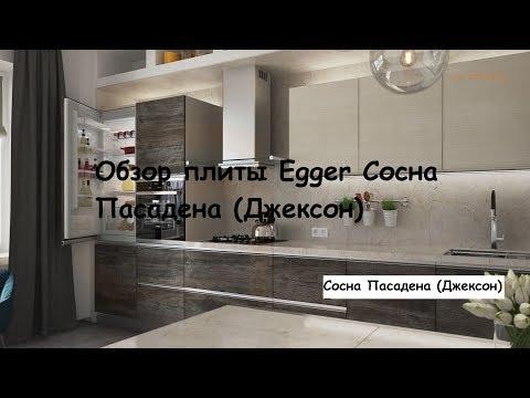 ЛДСП Egger (мнение мебель ТВ)