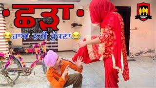 ਛੜਾ • Shadaa • Part 1 • ਹਾਸਾ ਨਹੀ ਰੁੱਕਣਾ • full comedy video • Harman Team