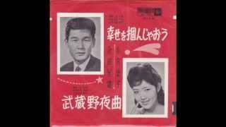 幸せを掴んじゃおう  ♪~ 小宮 恵子& 金田 星雄   1962 )