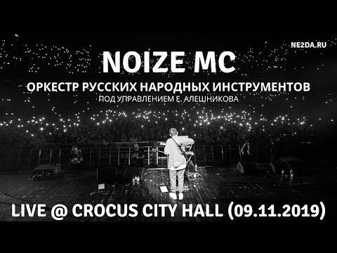 Noize MC - Лучшие моменты концерта в Crocus City Hall (09.11.2019)