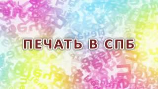 Офсетная печать от типографии T&T Санкт-Петербург (Спб)(, 2010-08-09T22:03:10.000Z)