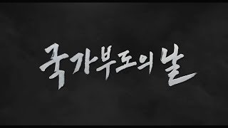 영화 '국가부도의 날' 티저 예고편