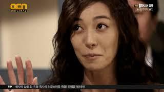 Вампир - прокурор -  4 серия  (Южная Корея) на русском языке