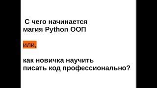 С чего начинается магия Python ООП или как новичка научить писать код профессионально?