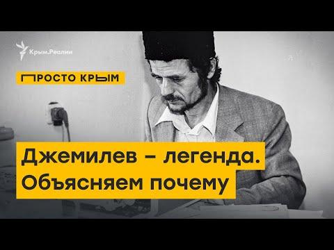 Почему Мустафа Джемилев – легенда | ПРОСТО КРЫМ