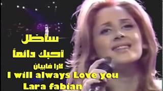 سأظل أحبك دائماً . رائعة  ويتني هيوستن بصوت الرائعة لارا فابيان  Iwill always love you . Lara Fabian
