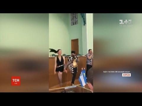Двох чиновників звільнили через еротичні танці дівчат у Херсонській ОДА