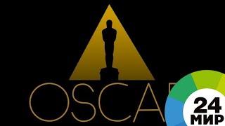 Зрители примерили на себя роль звезды и прогулялись по красной дорожке «Оскара» - МИР 24