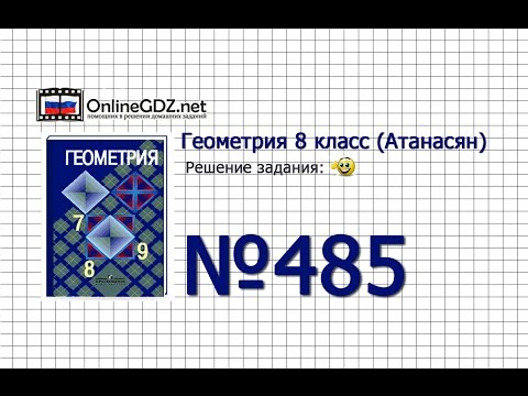 Задание № 485 — Геометрия 8 класс (Атанасян)