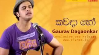 Kawada Ho - Gaurav Dagaonkar New Sinhala Song Releases 2014