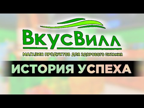 Как построить успешный бизнес в России? / ВкусВилл - история успеха