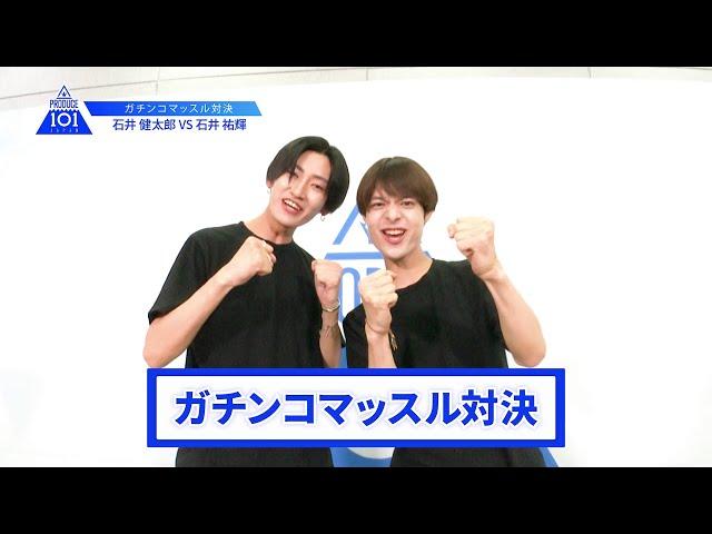 【石井 健太郎VS石井 祐輝】lガチンコマッスルバトルlPRODUCE 101 JAPAN