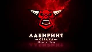 Лабиринт страха Казань