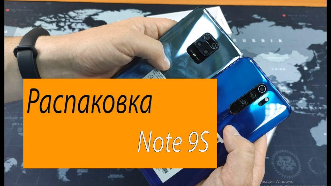 Распаковка Xiaomi Redmi Note 9S