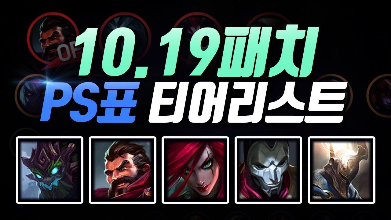 10.19패치 PS표 티어리스트