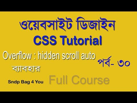 css overflow property | css bangla tutorial for beginners | css full course part 30 thumbnail