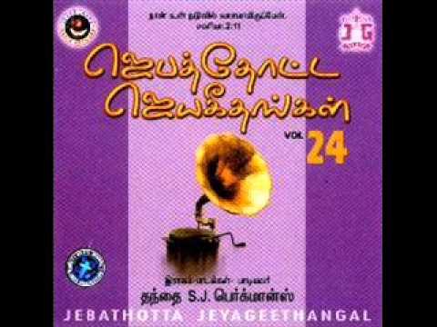Jebathotta Jeyageethanggal Vol24