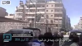 مصر العربية  مقتل 12 مدنيًا في غارات روسية على حلب السورية