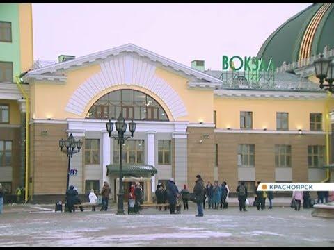 Красноярский ЖД вокзал в преддверии Универсиады усилил систему безопасности