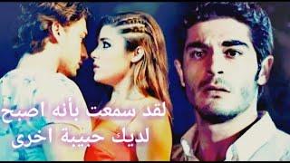 اغنية لقد سمعت بأنه اصبح لديك حبيبة اخرى - مراد وحياة Irmak Arıcı Mustafa Ceceli Mühür - Murat Hayat