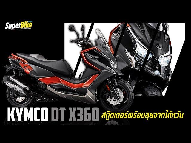 Kymco DT X360 สกู๊ตเตอร์พร้อมลุยจากไต้หวัน I SB Podcast