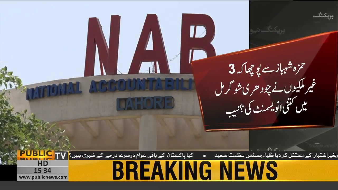Sharif Family ki Corruption Mey NAB Bi Chakra Gya