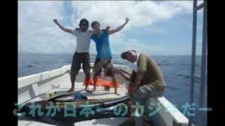 西表島の北端にある住吉公民館の「母の日イベント」の食料調達で3時間の格闘の末、日本一のバショウカジキを釣り上げた男の話。
