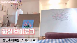 [화실 브이로그] 성인취미미술/키즈아트 -화실창업