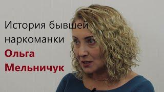 НОВАЯ ЖИЗНЬ Ольги Мельничук. История бывшей наркоманки. НА МОЛЬБЕРТЕ