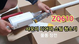샤오미 디어마 스팀청소기 모델명:ZQ610 첫 개봉기!…