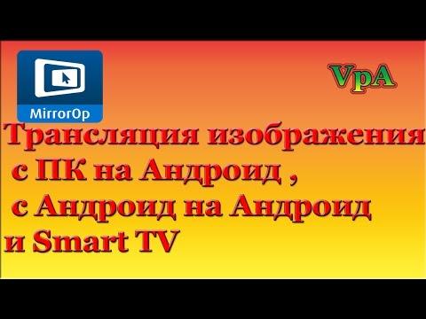 Трансляция изображения с ПК на Андроид и с Андроид на Андроид и Smart TV