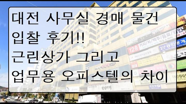 #127 직장인경매초보!! 대전 사무실 입찰 후기!! 업무용 오피스텔과 근린상가의 대출 차이!!