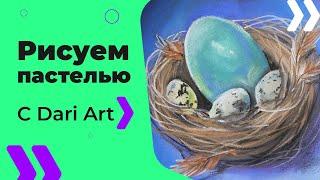 Как нарисовать пасхальные яйца в птичьем гнезде! #Dari_Art