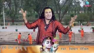 Re Murga Boliyan Kukuruku By Vimal Dixit \ Popular Shiv Bhajan