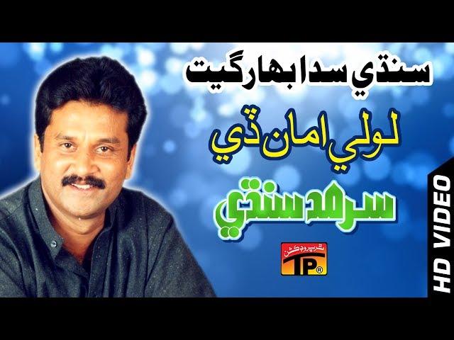 Sindhi Sada Bahar Geet - Loli Amanri - Sarmad Sindhi - Sinndhi Full HD Song