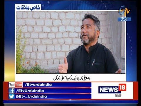 Khaas Mulaqat - Asgar Ali Karbalai- Member of J&K Legislative Assembly - Kargil  On Etv Urdu