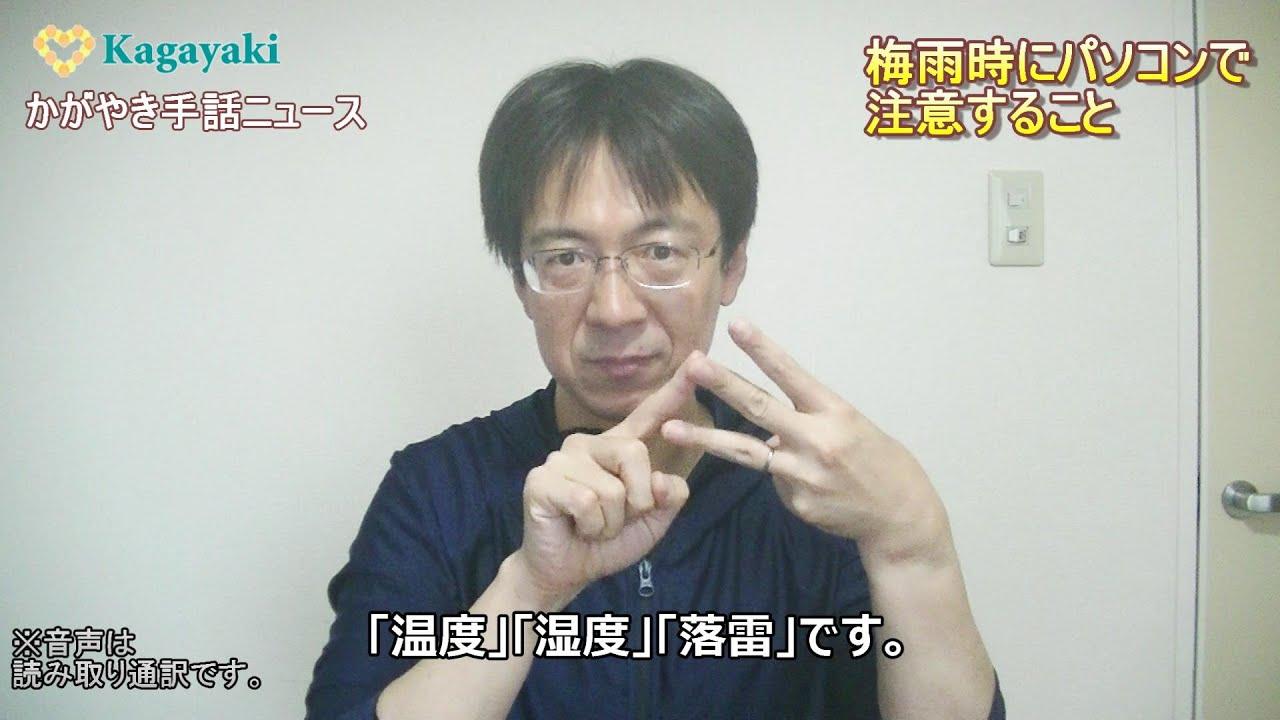 【梅雨時にパソコンで注意すること】【青森県手話通訳士協会が設立】(2021年6月11日)