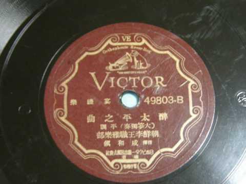 Korean Ancient Music ; Daegeum Solo, 'Chuitaepyoung' (1928)