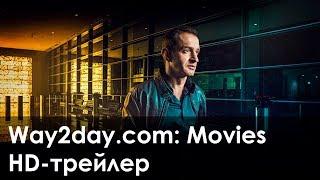 Коллектор – Русский трейлер 2016, HD