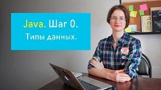 Java. Шаг 0. Типы данных.