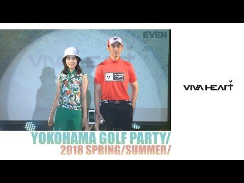 VIVA HEART  × EVEN/楽園ゴルフ 2018SSファッションショー@YOKOHAMA GOLF PARTY