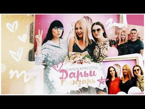 Салон красоты Дарьи Пынзарь - ОТКРЫТИЕ В МОСКВЕ! новый видео блог - Новости Воронежа и Воронежской области