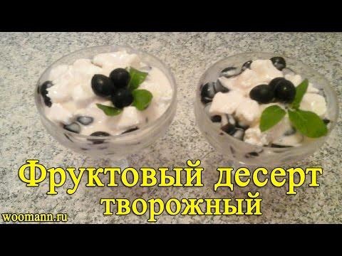 Фруктовые салаты — 37 рецептов с фото. Как приготовить
