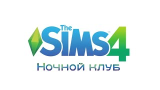 Sims 4: Ночной клуб.